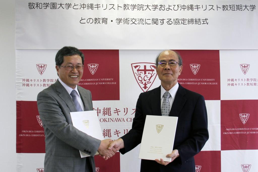山田学長(左、敬和学園大学)と友利学長(沖縄キリスト教学院大学)