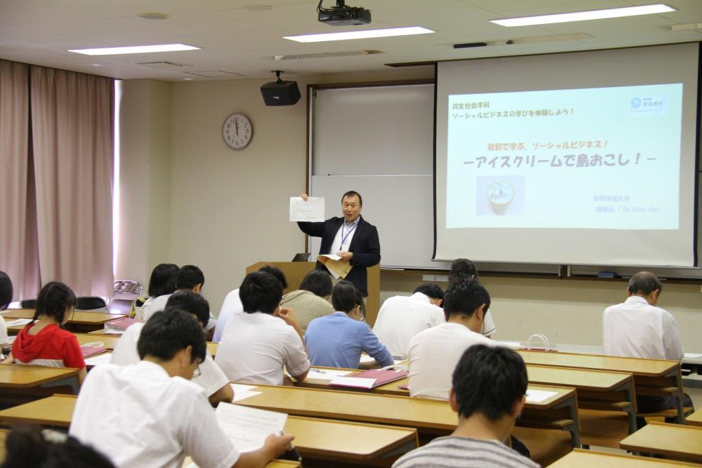 趙晤衍先生「敬和で学ぶ、ソーシャルビジネスーアイスクリームで島おこしー」