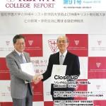 広報誌「敬和カレッジレポート」第91号を発行しました
