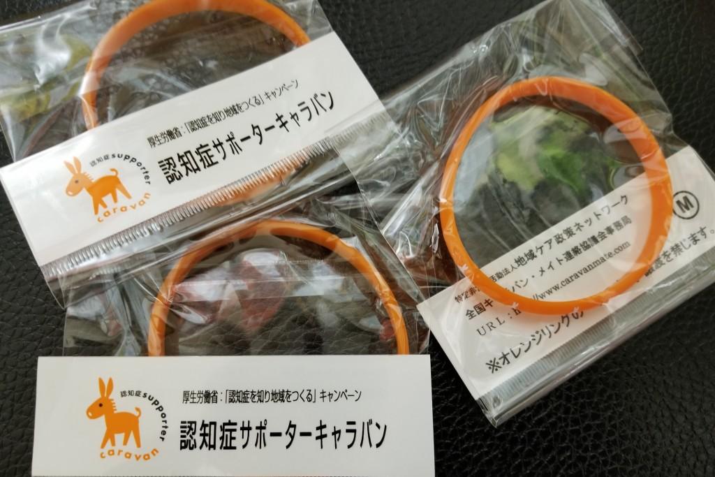認知症サポーターを象徴するオレンジリング