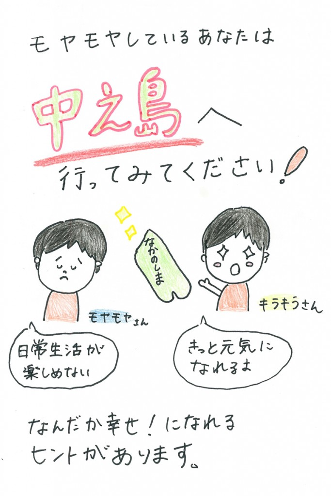 モヤモヤさんがキラキラさんに変われることを伝えたい!