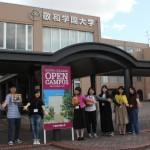 普段の大学生活を体験、ウィークデー・オープンキャンパスを開催しました