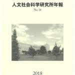 敬和学園大学「人文社会科学研究所年報」 No.16(2018年6月)