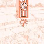 年報「新発田学」第7号(2016年3月)