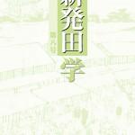年報「新発田学」第8号(2017年3月)