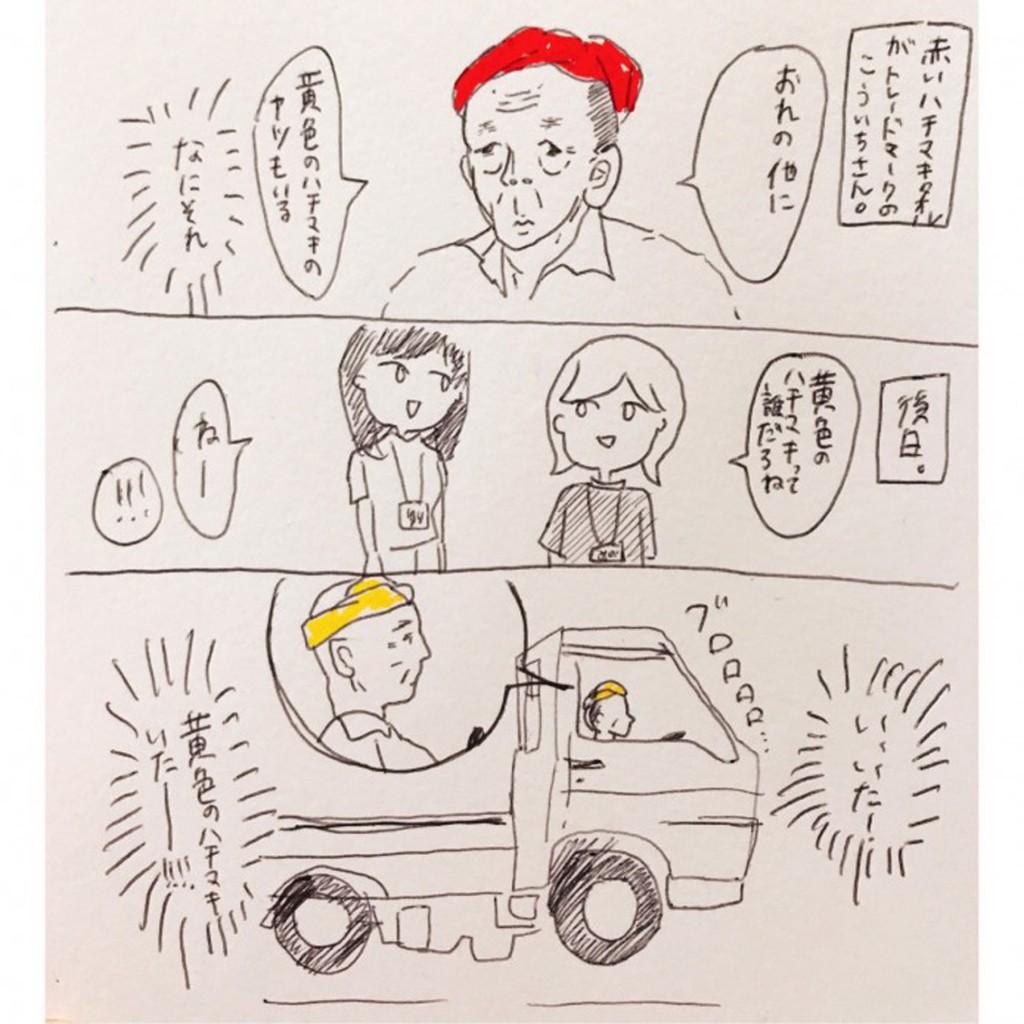 新井さんが木沢集落の日常を描いた漫画