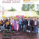 広報誌「敬和カレッジレポート」第92号を発行しました