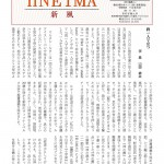 敬和学園大学 チャペルニュース「プニューマ」 第18号(2018年4月)