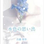 『水色の思い出』  佐藤紫寿 著