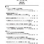敬和学園大学 「研究紀要」 第28号(2019年2月)