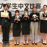 敬和学園大学の学生が世界大学生中国語コンテスト新潟予選大会にて入賞しました