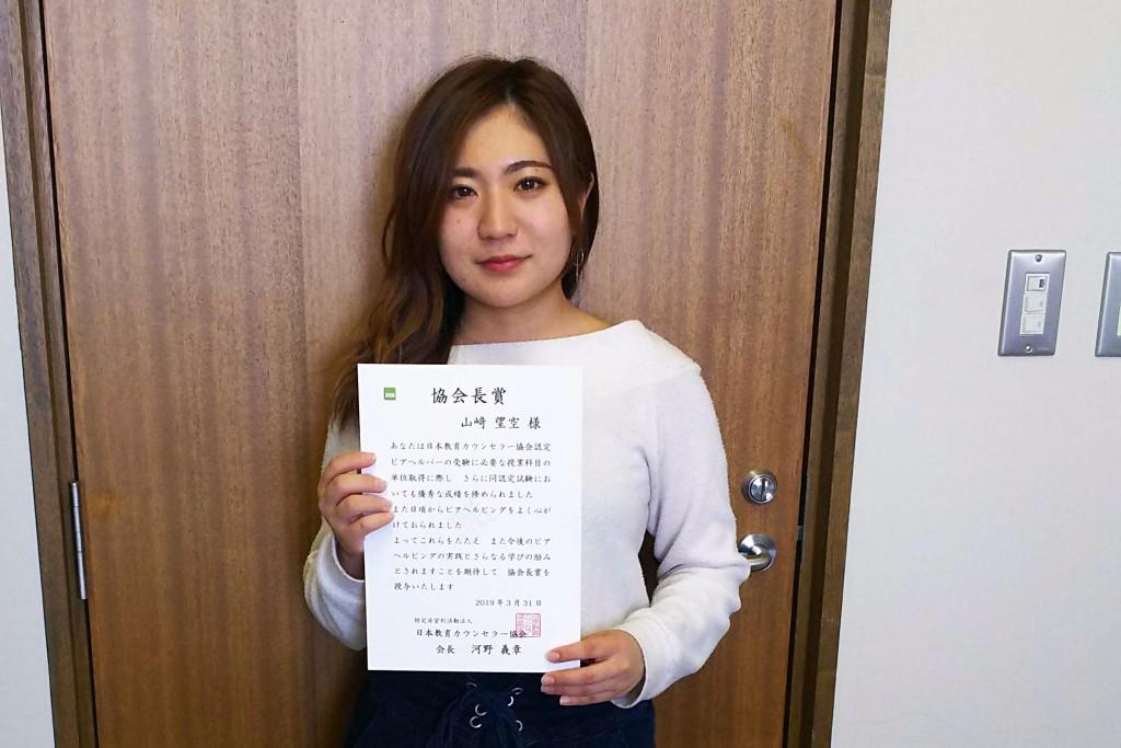 ピアヘルパーに合格し、協会長賞を受賞した山﨑望空さん
