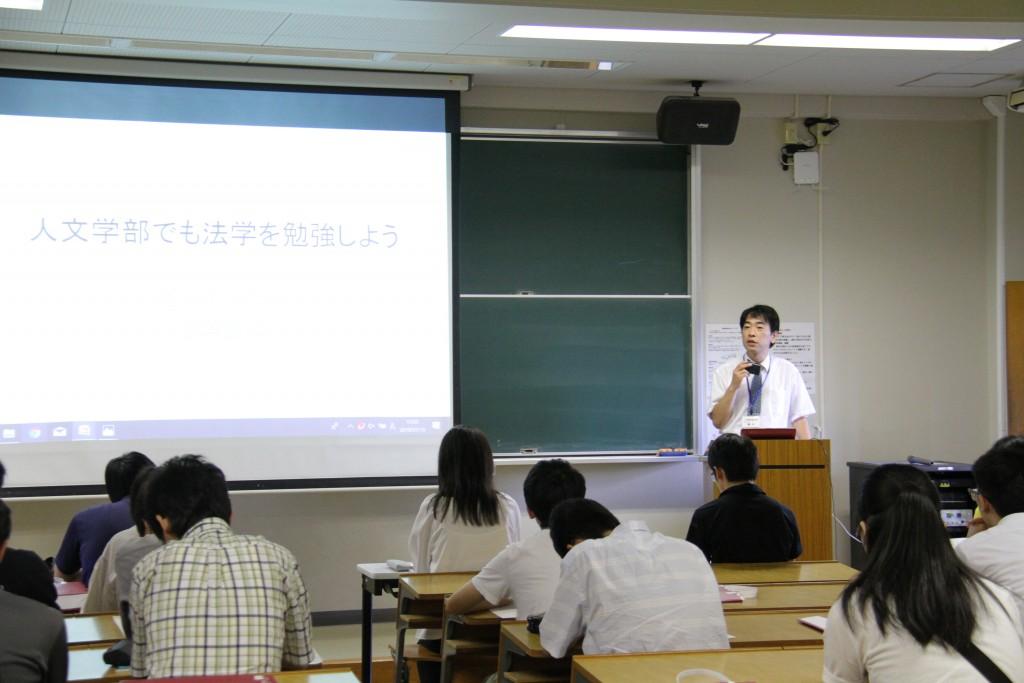 藤本晃嗣 准教授「人文学部でも法学を勉強しよう」