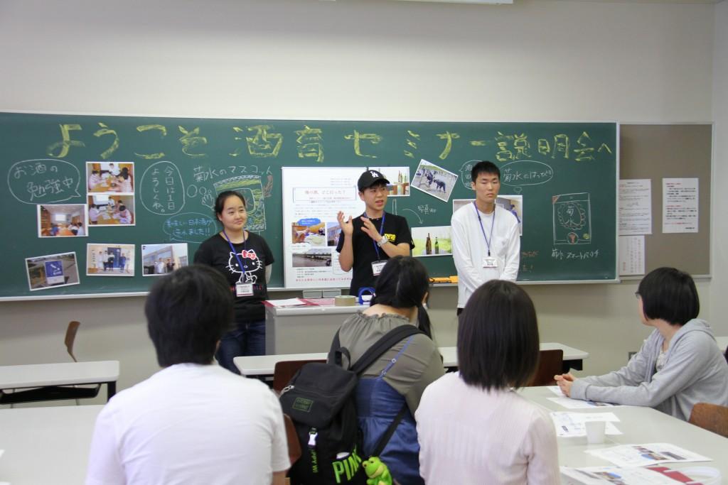 キャンパスツアーの活動発表(酒育セミナー)