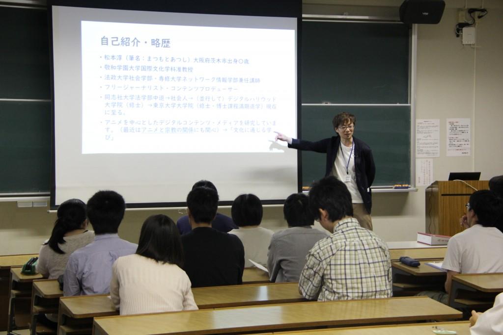 松本淳 准教授「鉄腕アトムからガンダム・プリキュアまで~アニメで学べるリベラルアーツ」
