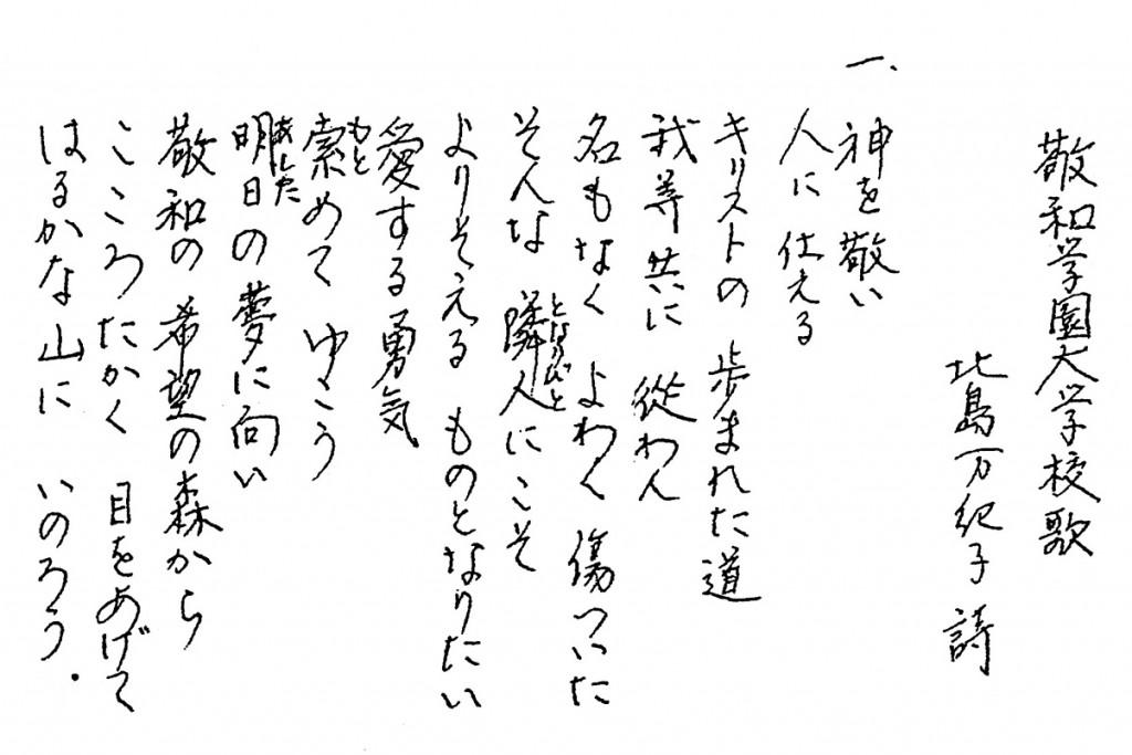 2019.7.5学長ブログ