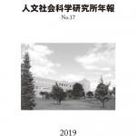 敬和学園大学「人文社会科学研究所年報」 No.17(2019年6月)