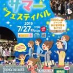 サマーフェスティバル2019に敬和学園大学の学生が参加します(7月27日)