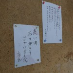 閉店する新発田大連軒を取材した学生映像作品を公開