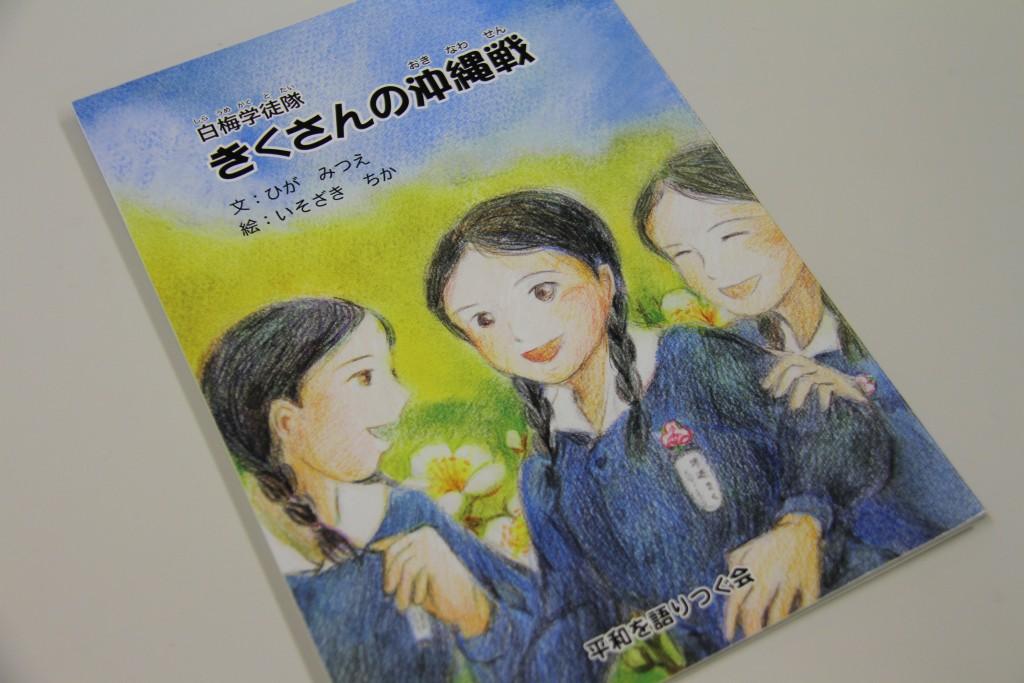 中山キクさんの絵本(敬和学園大学 図書館)