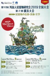全国外国人居留地研究会横浜大会