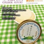 広報誌「敬和カレッジレポート」第94号を発行しました