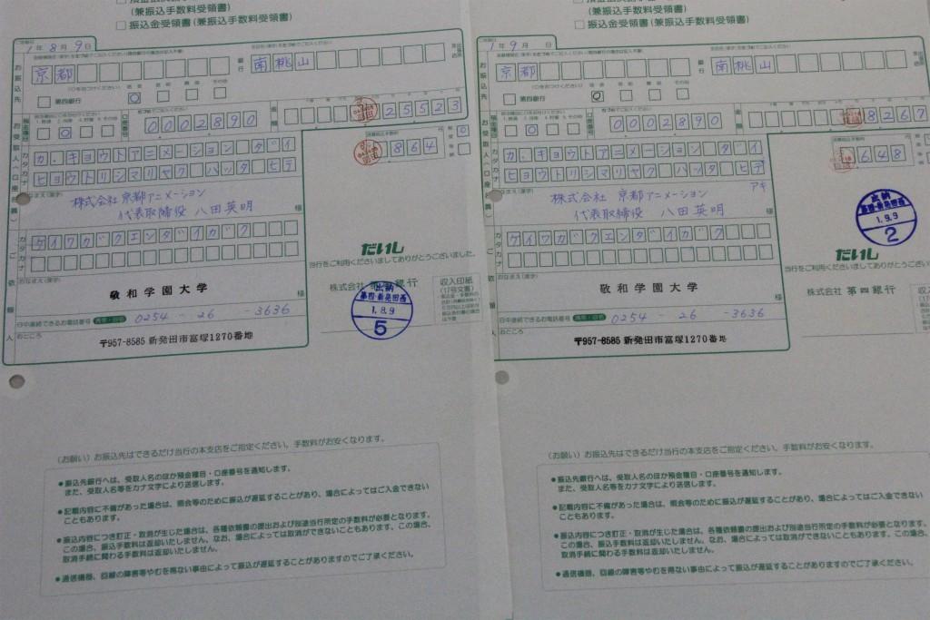 皆さまからいただいた募金は京都アニメーションさま宛てに振り込ませていただきました