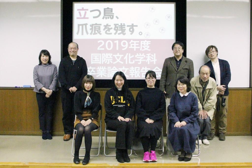 卒業論文を発表した学生と国際文化学科教員の皆さま