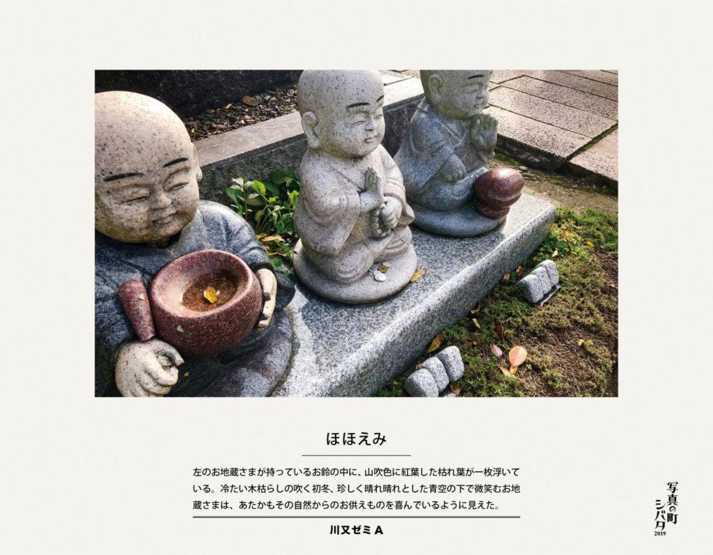 24 ほほえみ(川又ゼミA)
