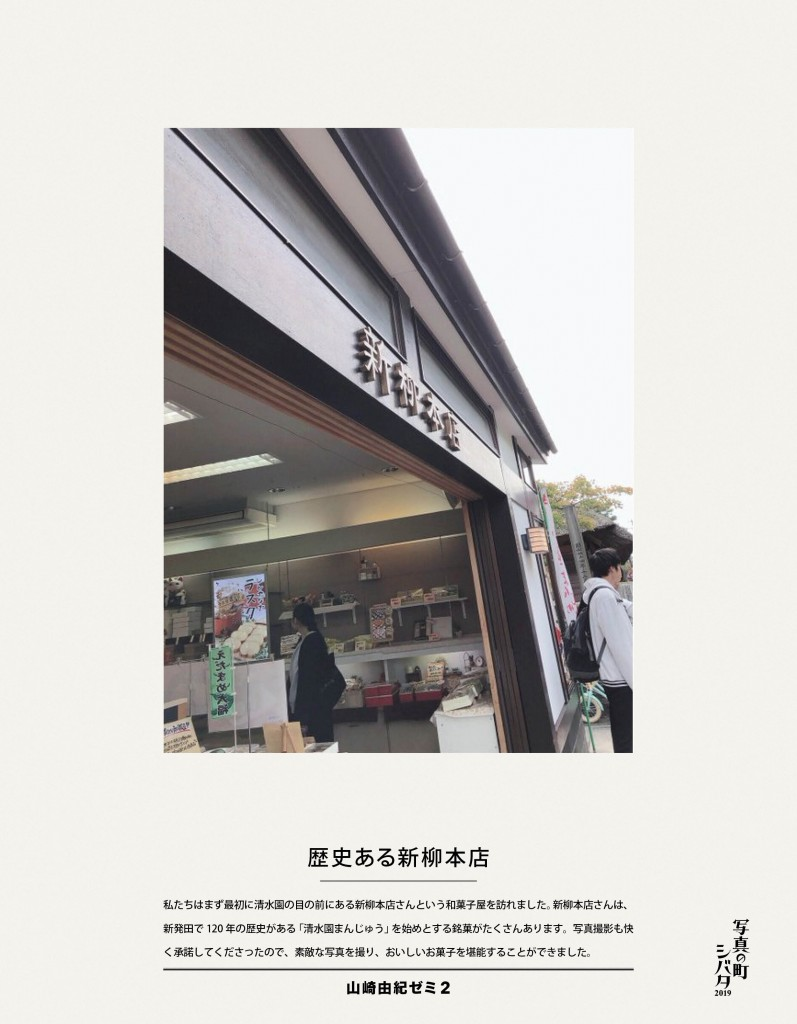 33 歴史ある新柳本店(山﨑由紀ゼミ2)