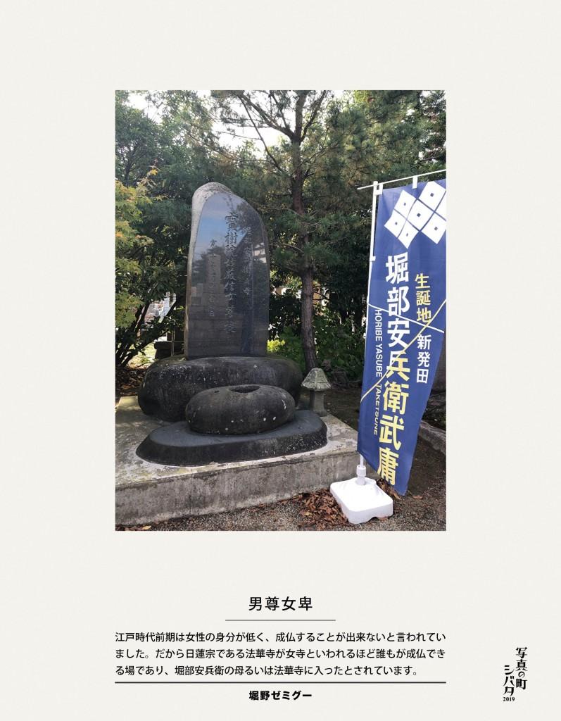 36 男尊女卑(堀野ゼミグー)