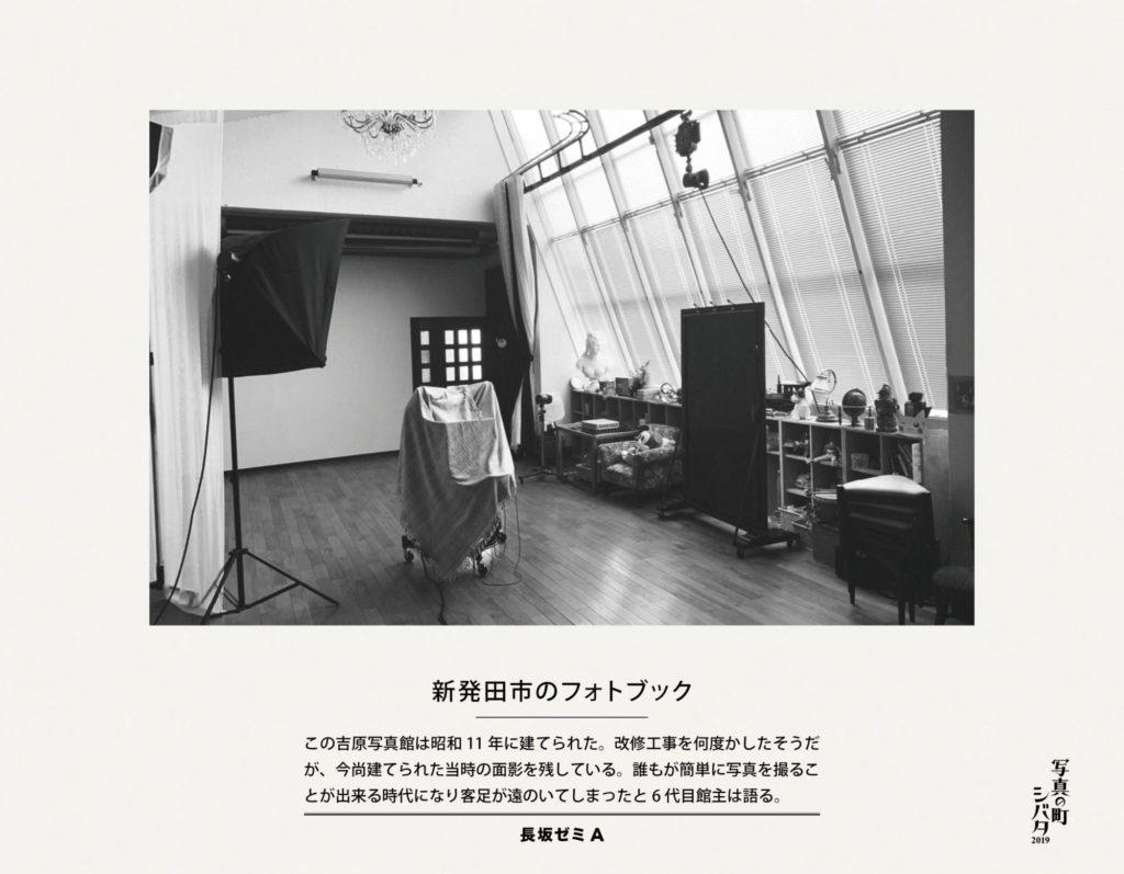 14 新発田市のフォトブック(長坂ゼミA)