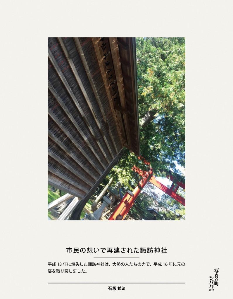 39 市民の想いで再建された諏訪神社(石坂ゼミ)