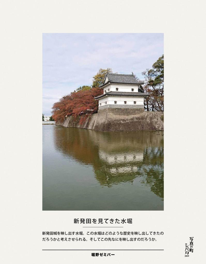 37 新発田を見てきた水堀(堀野ゼミパー)