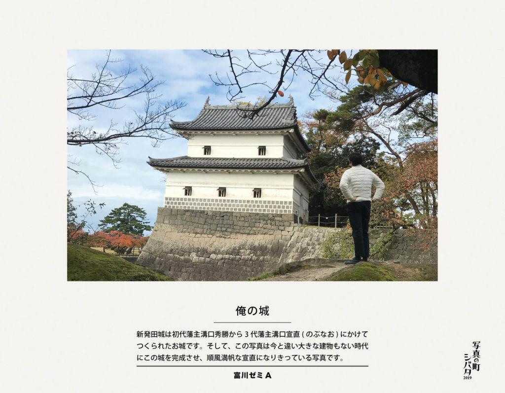 18 俺の城(富川ゼミA)