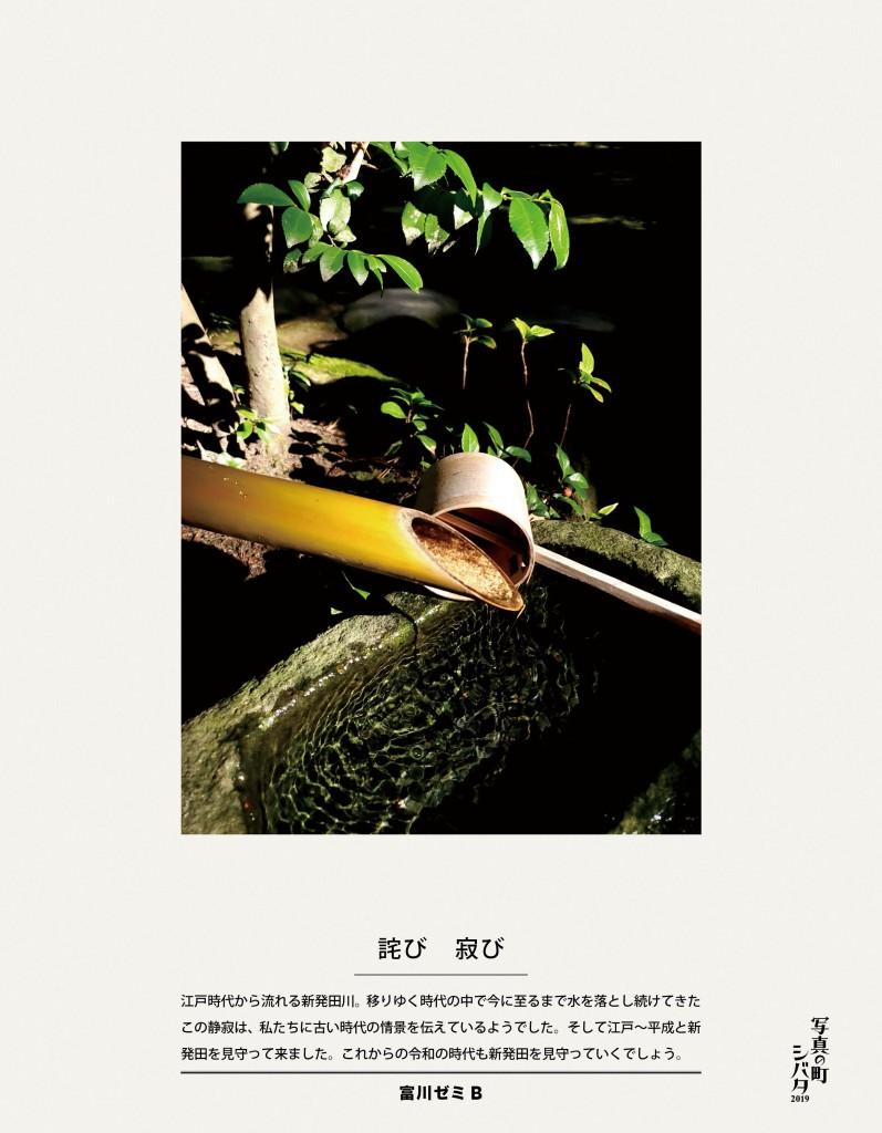 19 詫び寂び(富川ゼミB)