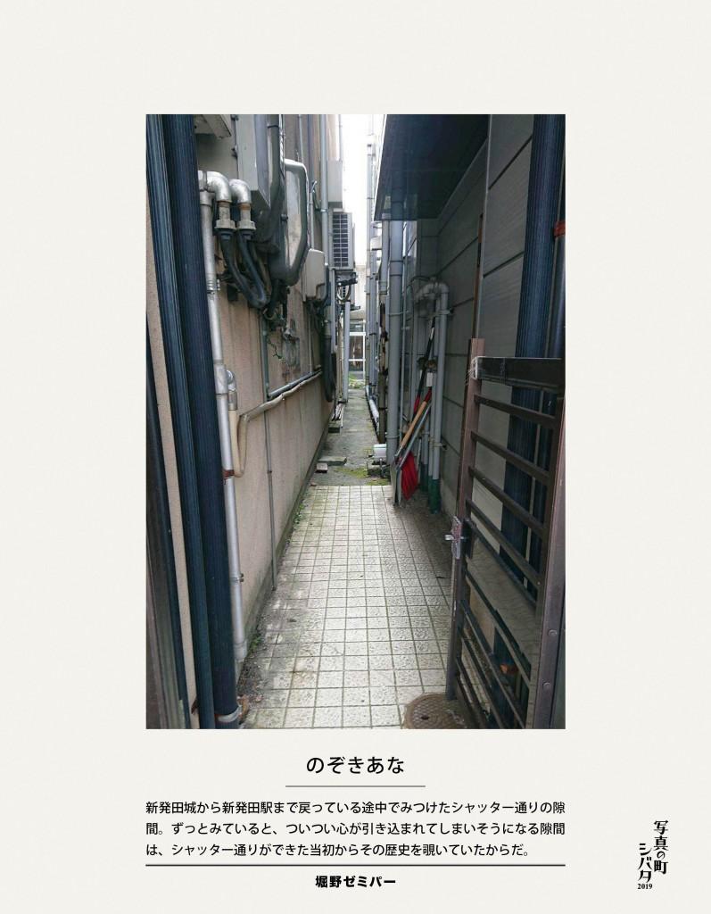 38 のぞきあな(堀野ゼミパー)