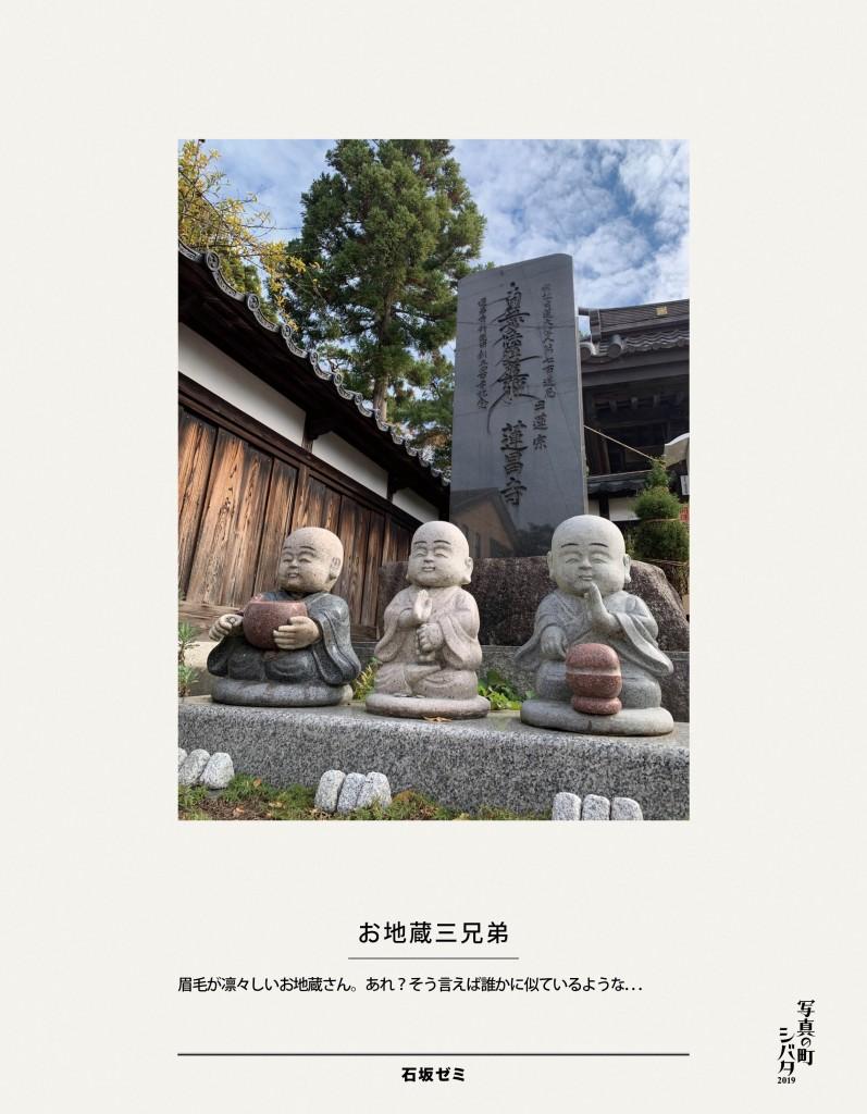 40 お地蔵三兄弟(石坂ゼミ)