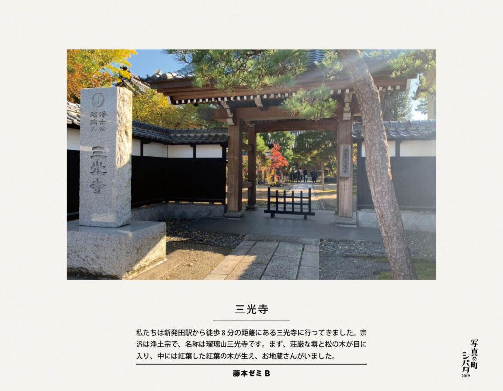 3 三光寺(藤本ゼミB)
