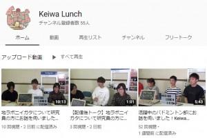表紙裏KeiwaLunch3