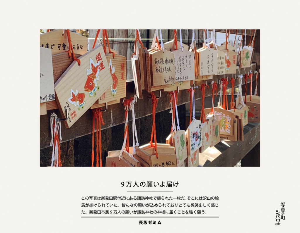 13 9万人の願いよ届け(長坂ゼミA)