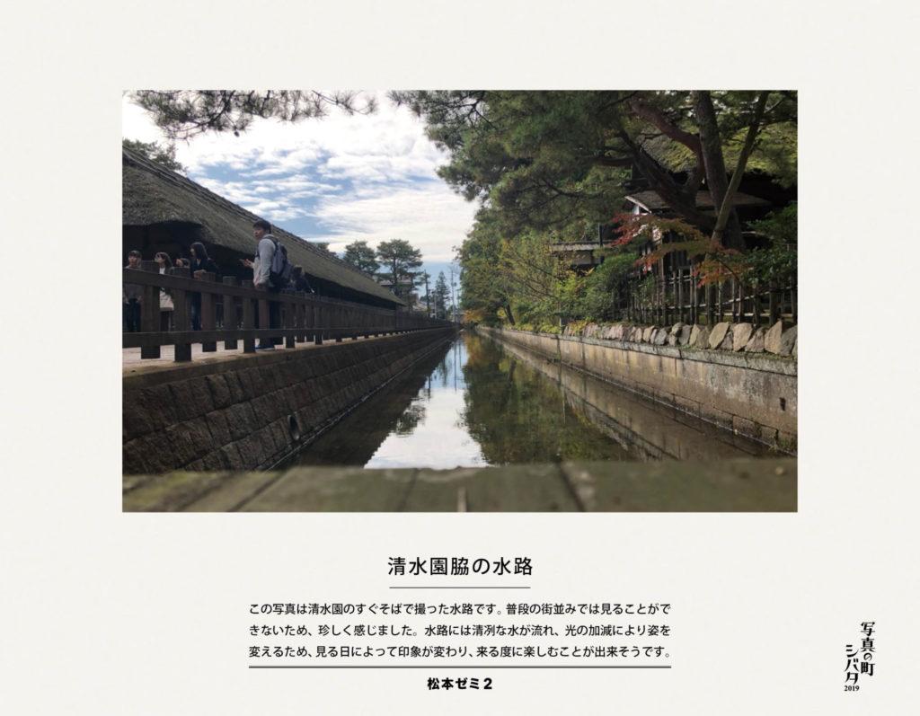 12 清水園脇の水路(松本ゼミ2)