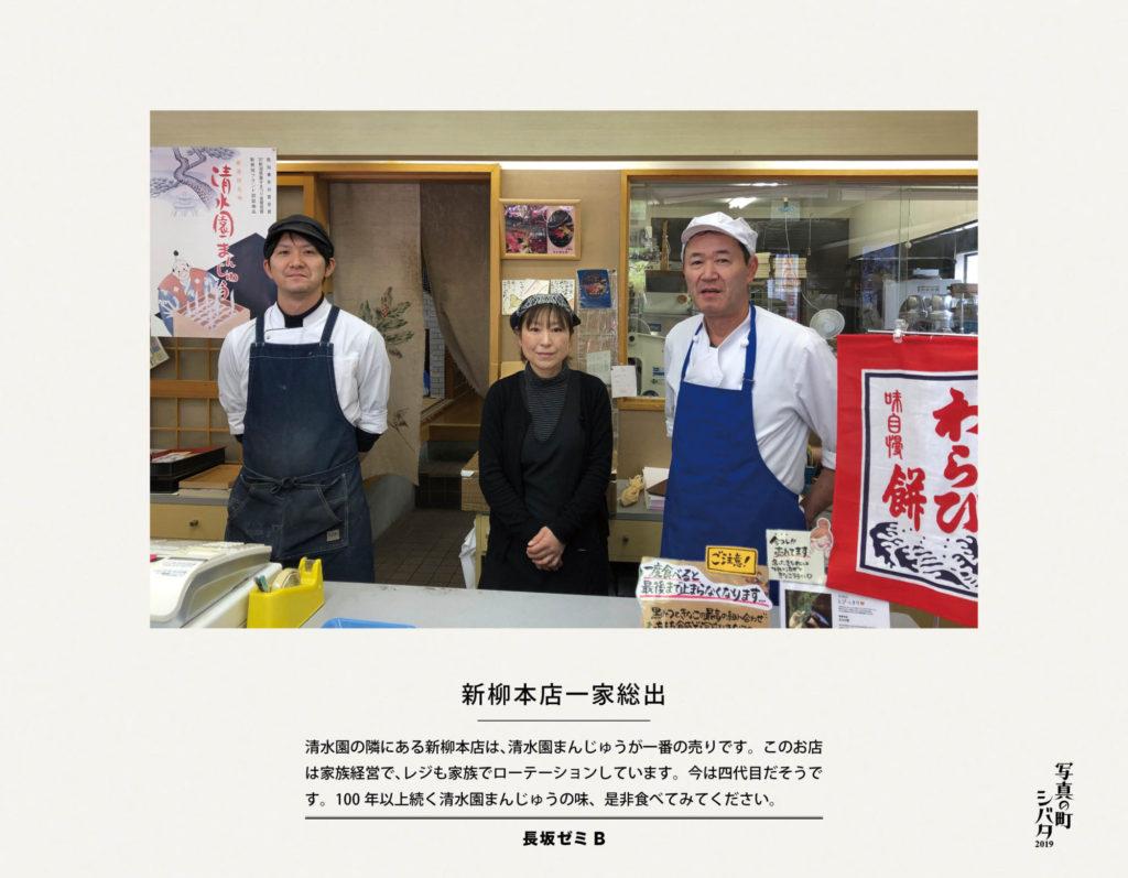 16 新柳本店一家総出(長坂ゼミB)