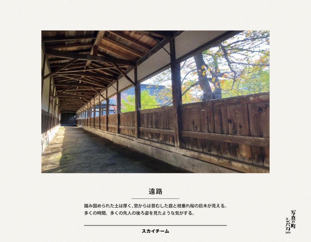 43 遠路(スカイチーム)