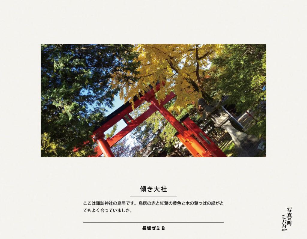 15 傾き大社(長坂ゼミB)