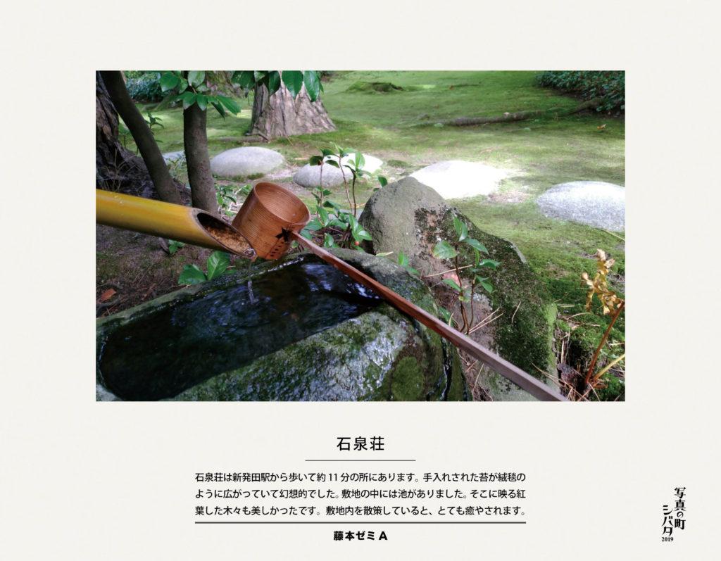 1 石泉荘(藤本ゼミA)