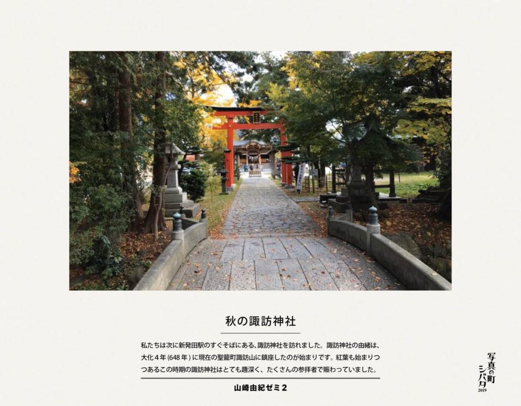 34 秋の諏訪神社(山﨑由紀ゼミ2)