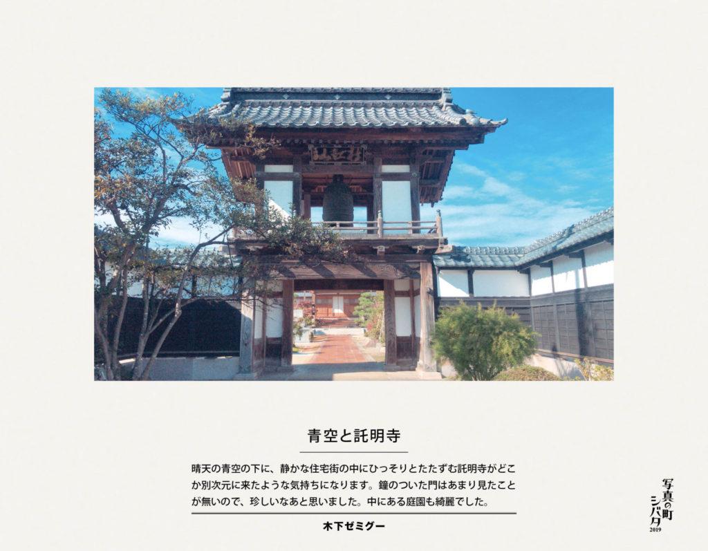 7 青空と託明寺(木下ゼミ グー)