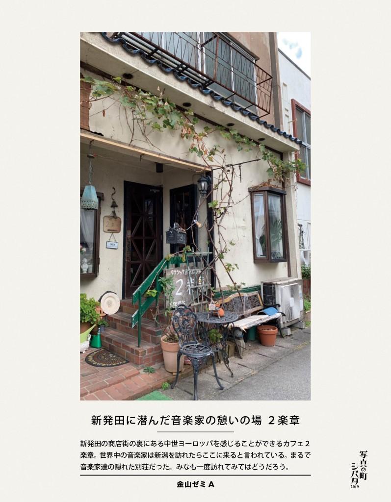 21 新発田に潜んだ音楽家の憩いの場2楽章(金山ゼミ A)