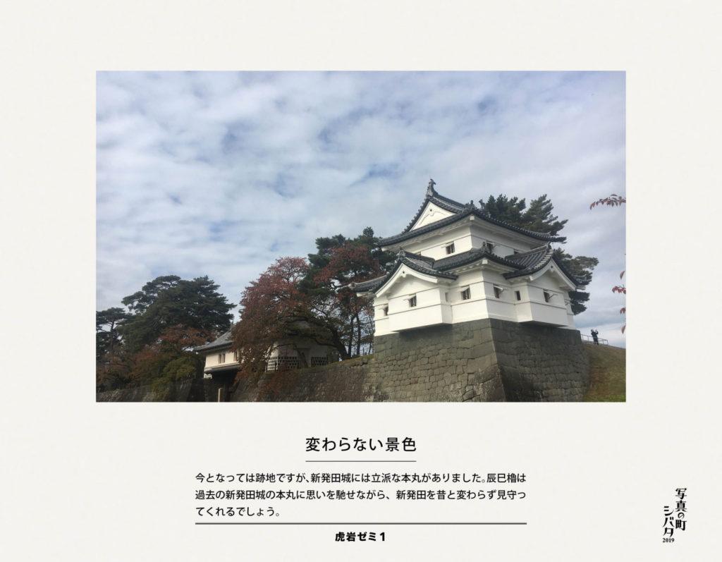 28 変わらない景色(虎岩ゼミ1)